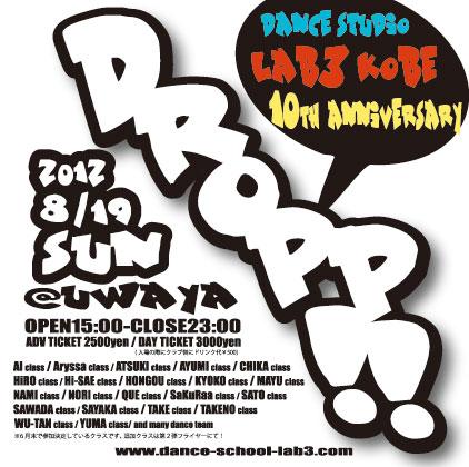 dropp!!2012のフライヤー